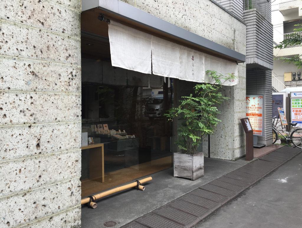 和菓子店の店先