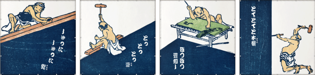 町角シートたかだみつみ 江戸の職人〜北斎〜