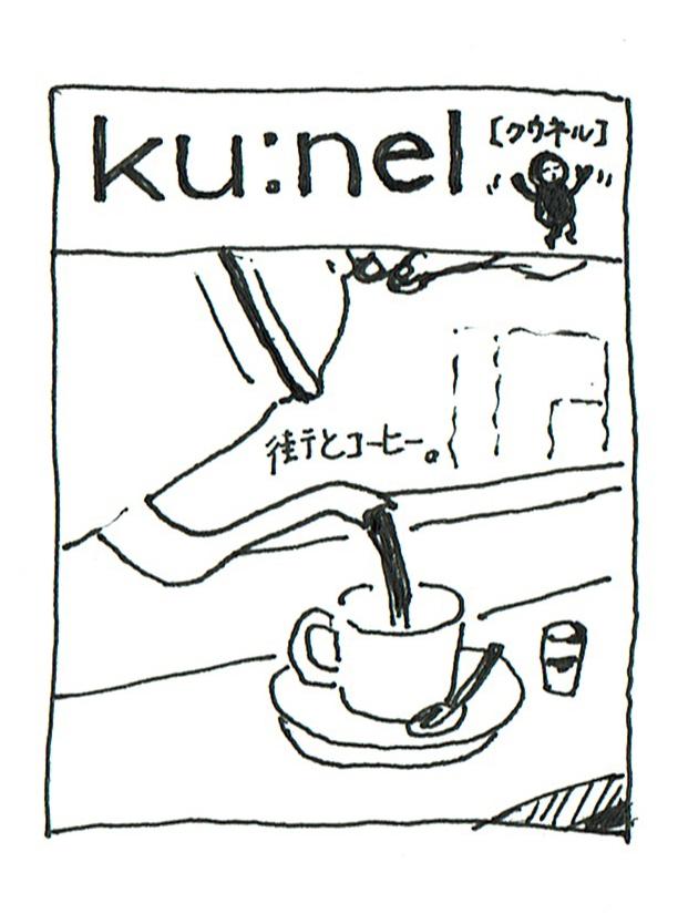 ku:nel、クウネル表紙手描き