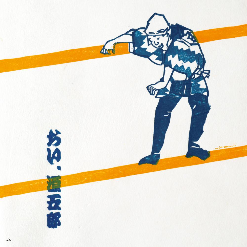 たかだみつみ江戸の職人〜国貞〜源五郎