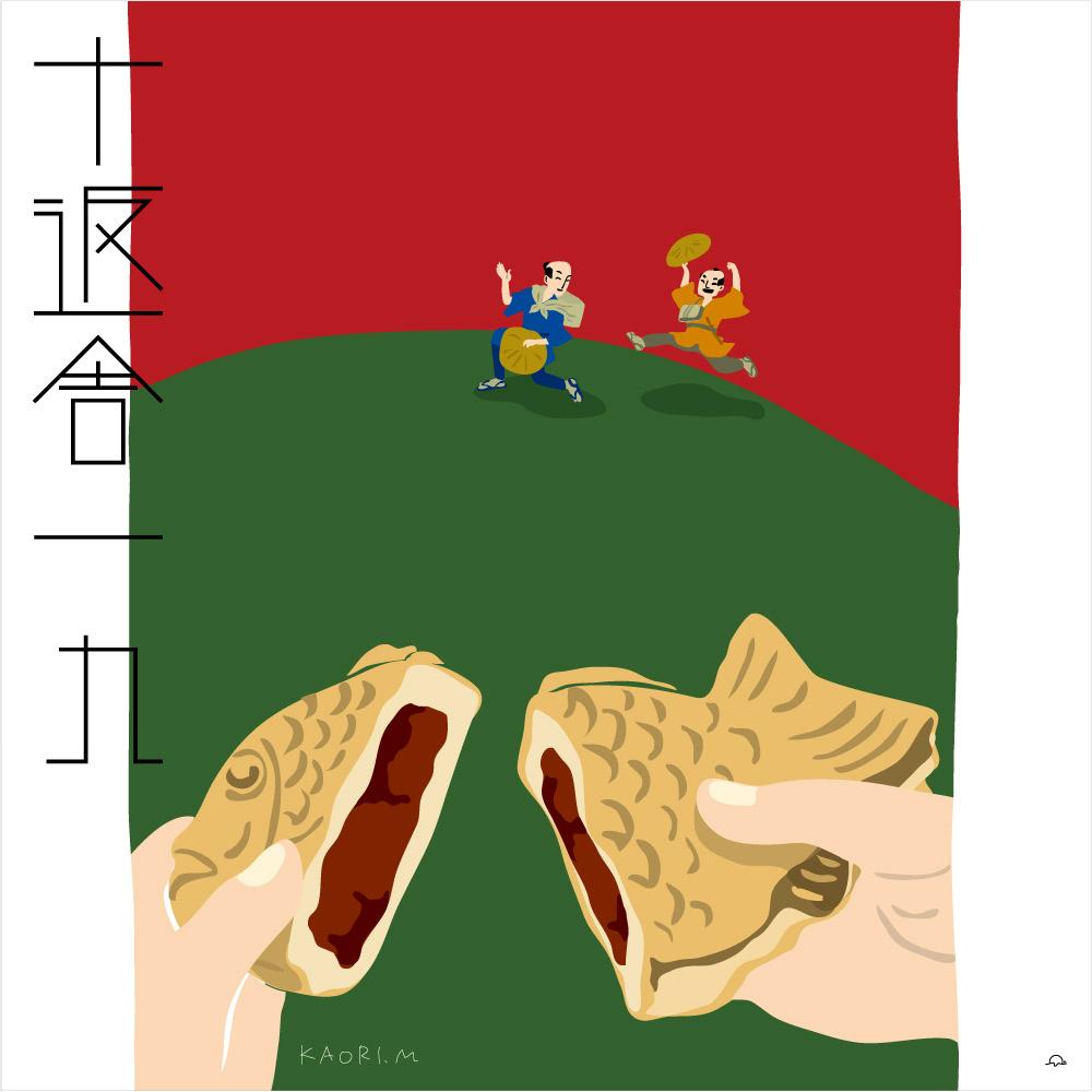 宮田香里「文字」を詠む鯛焼き