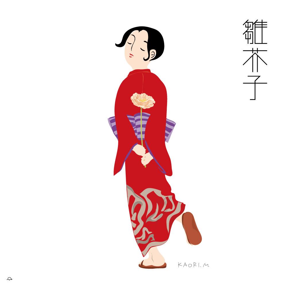 宮田香里四季の花「雛芥子」