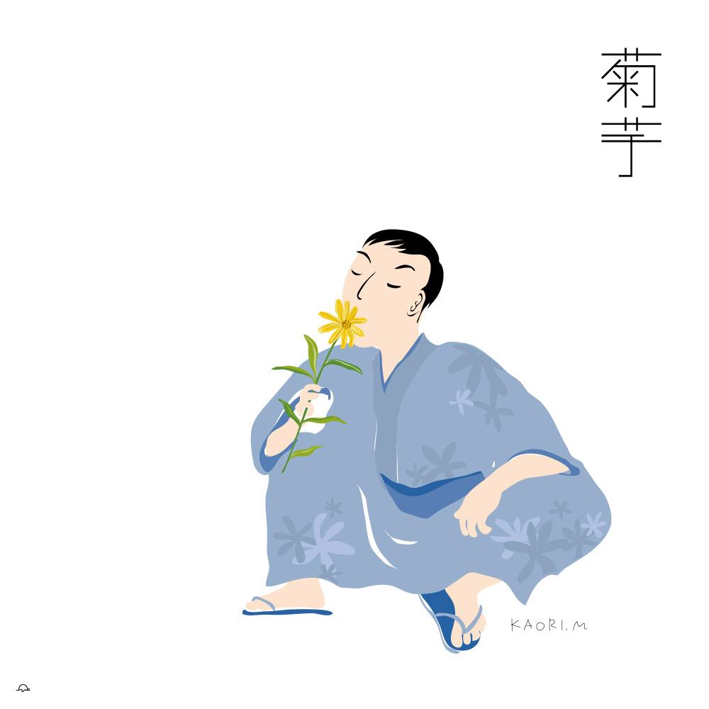 宮田香里四季の花「菊芋」