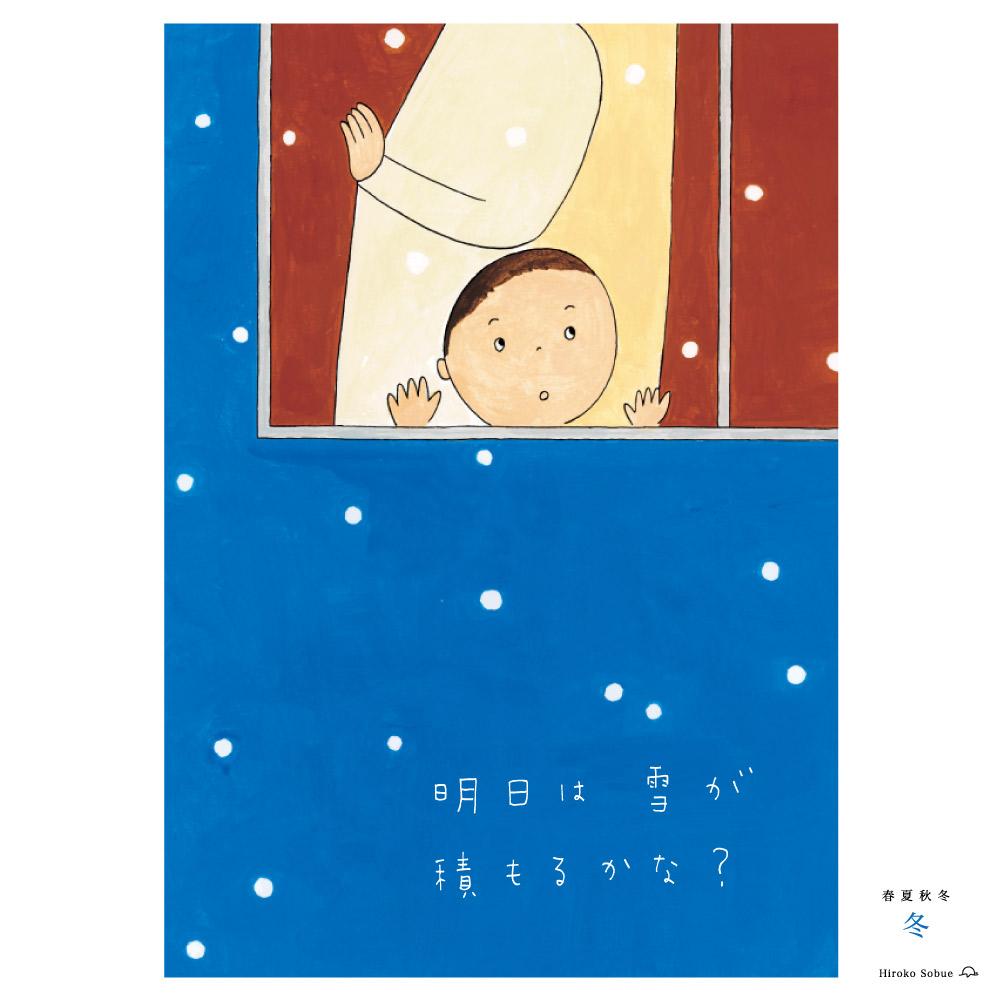 祖父江ヒロコ春夏秋冬2冬(雪)