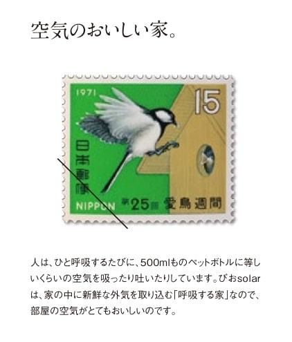 愛鳥週間の切手