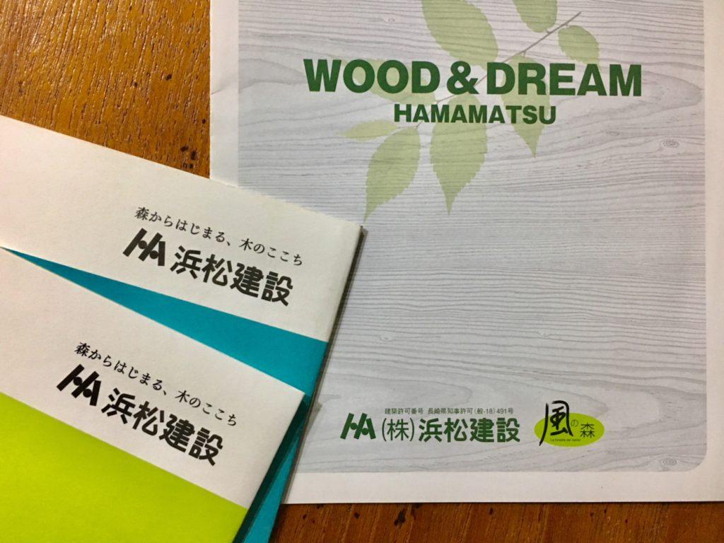 WOOD & DREAM 浜松建設