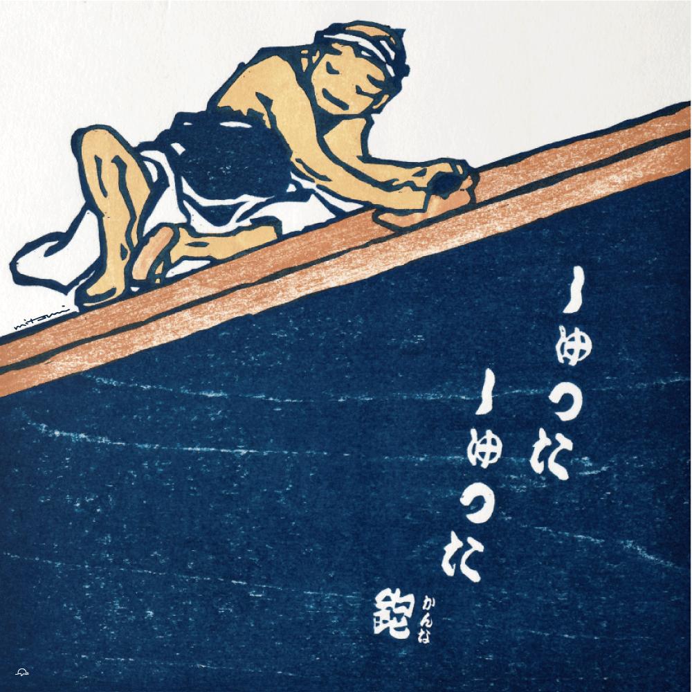 たかだみつみ江戸の職人〜北斎〜 鉋(かんな)
