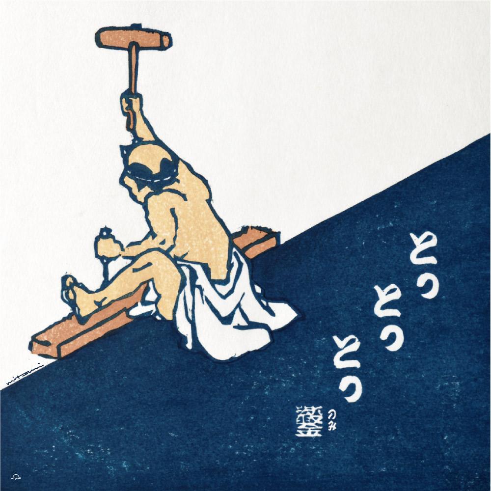 たかだみつみ江戸の職人〜北斎〜 鑿(のみ)