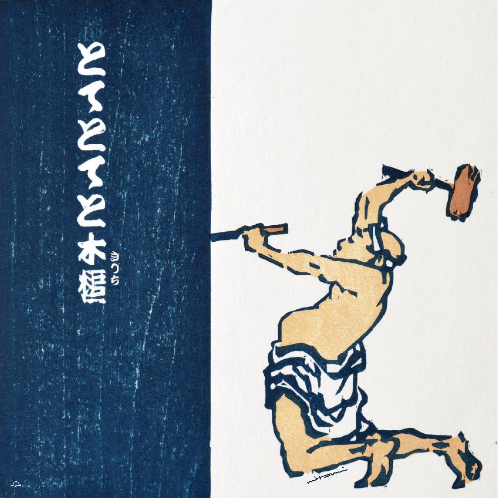 たかだみつみ江戸の職人〜北斎〜 木槌(きづち)