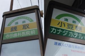 小豆餅と銭取のバス停
