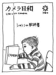 カメラ日和-手描き表紙