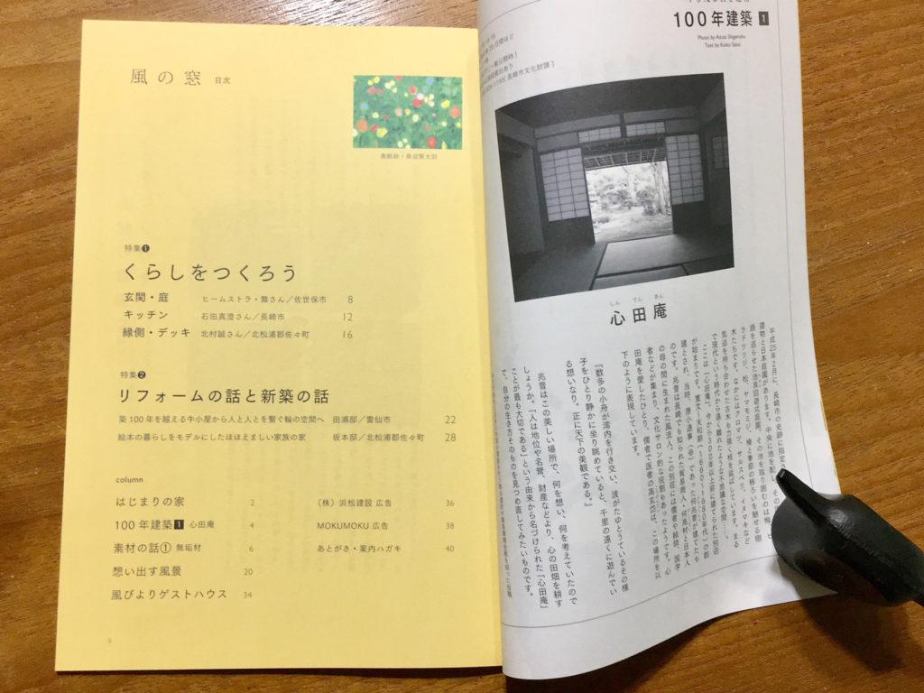 長崎浜松建設「風の森」「風びより」「風の窓」