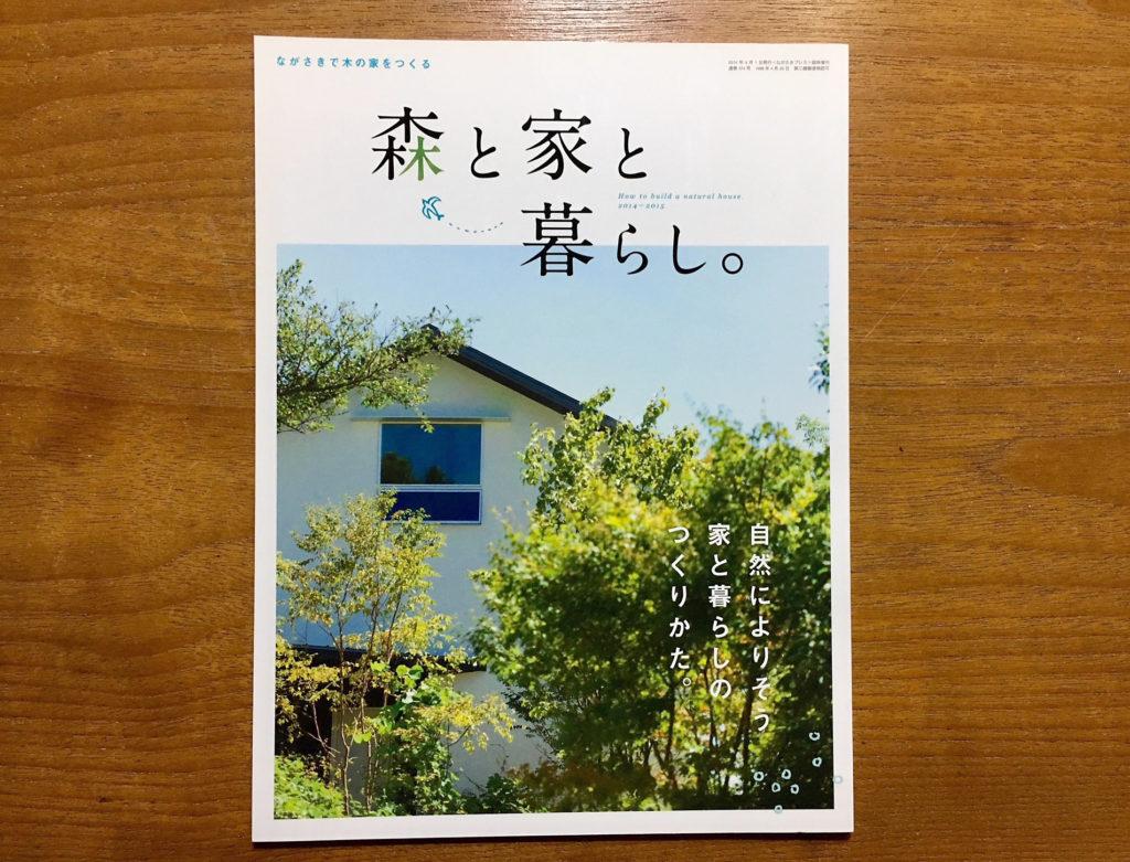長崎浜松建設森と家と暮らし。