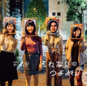 宇宙団2ndフルアルバム 『それなりのつよがり』