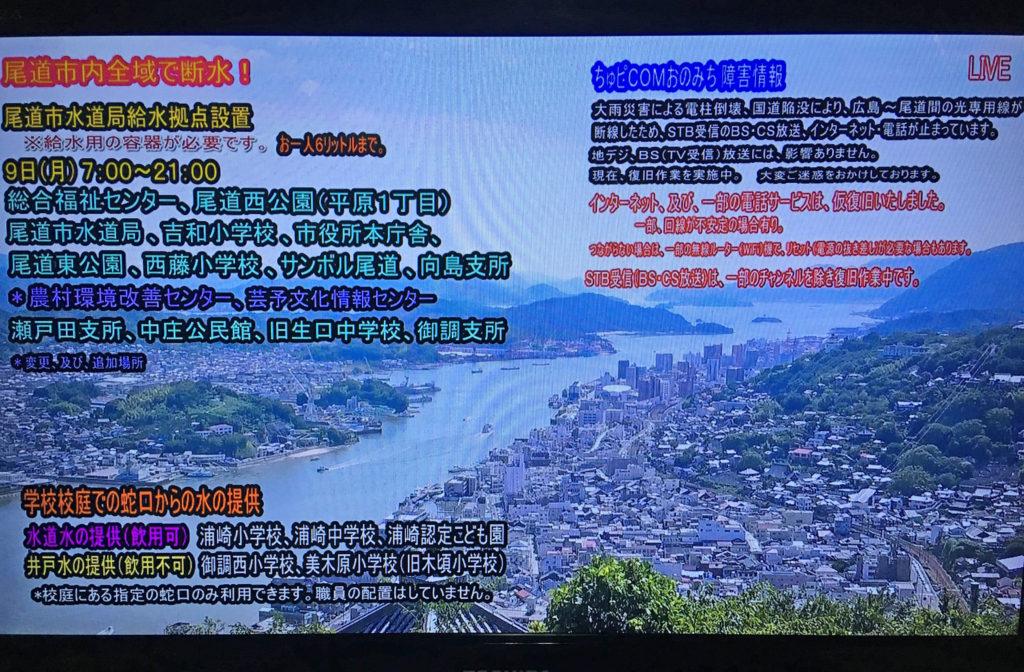 平成30年7月豪雨災害ちゅピCOMおのみちの画面