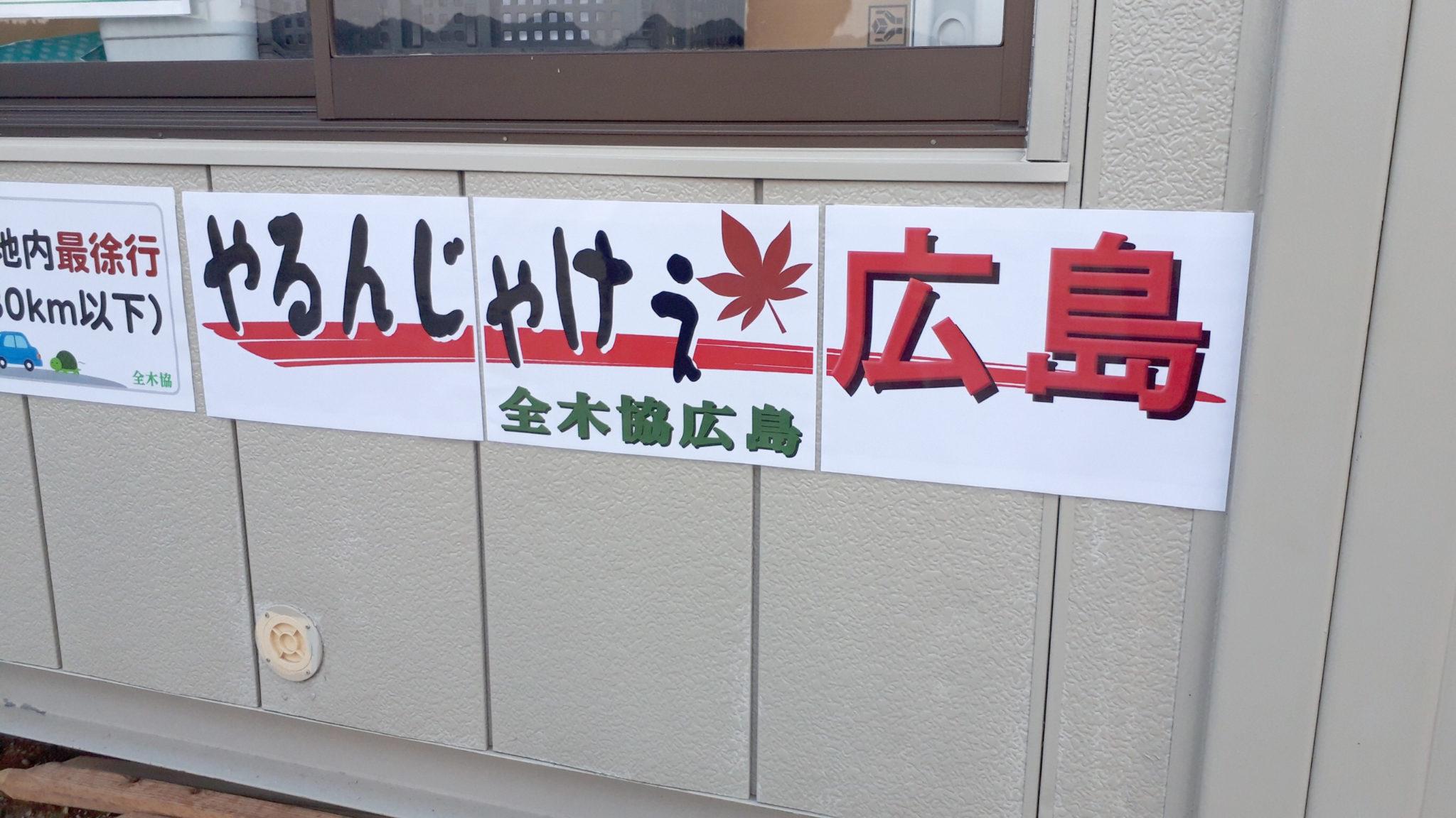 平成30年7月広島豪雨災害の復旧を願う全国木造建設事業会