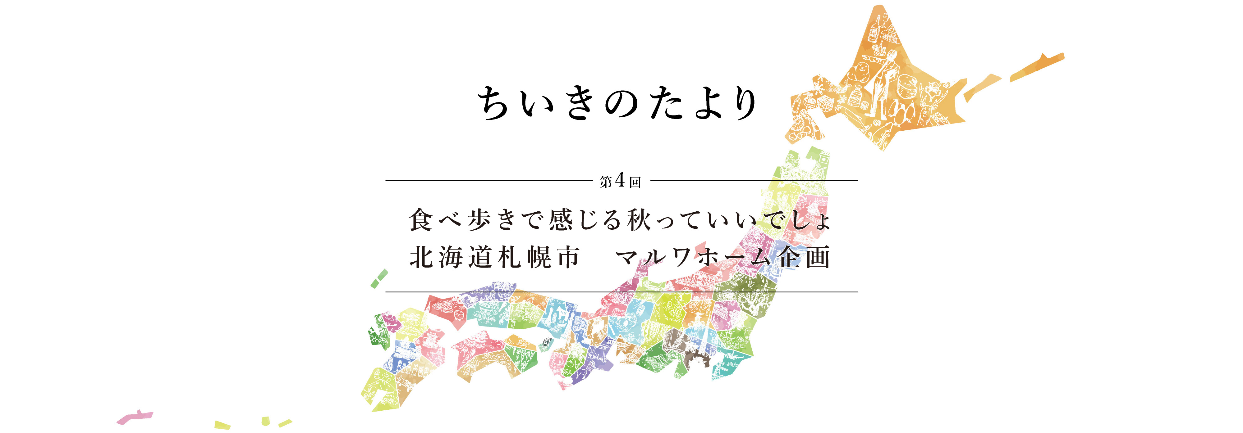 食べ歩きで感じる秋っていいでしょ北海道札幌市 マルワホーム企画