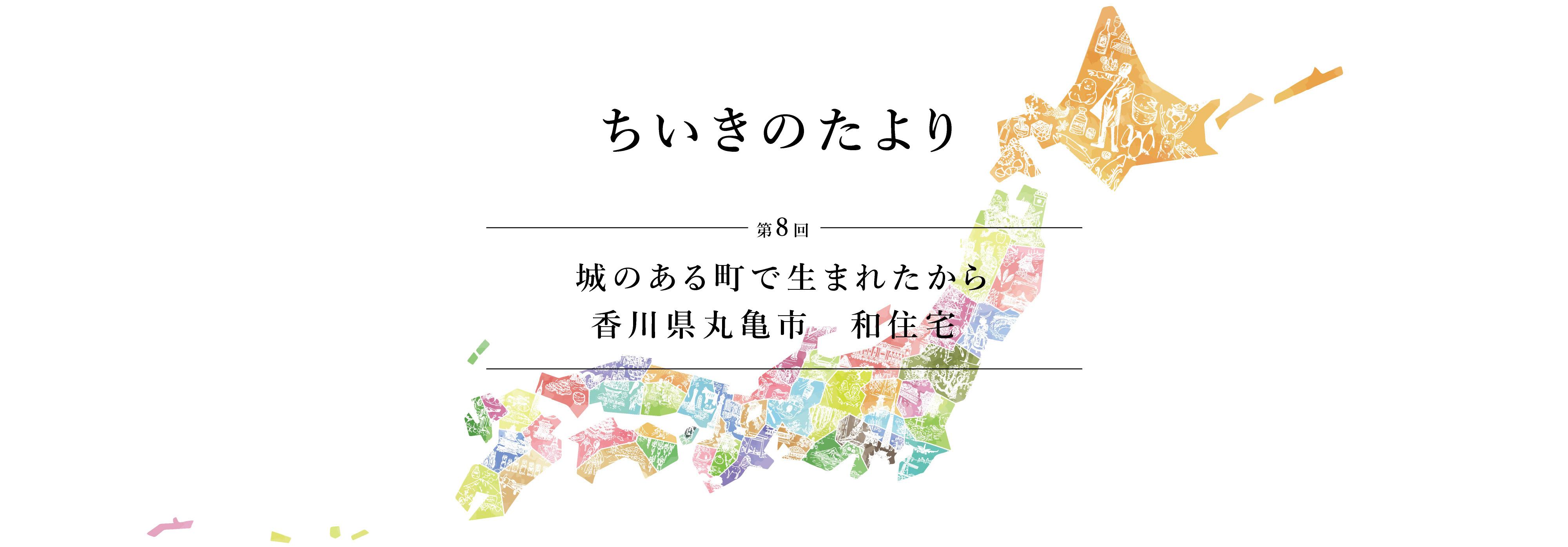 城のある町で生まれたからちいきのたより香川県丸亀市 和住宅