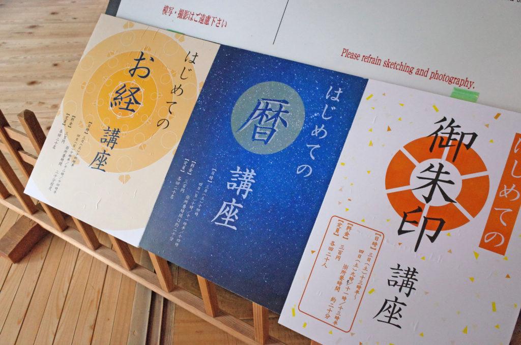 高野山初めての暦講座