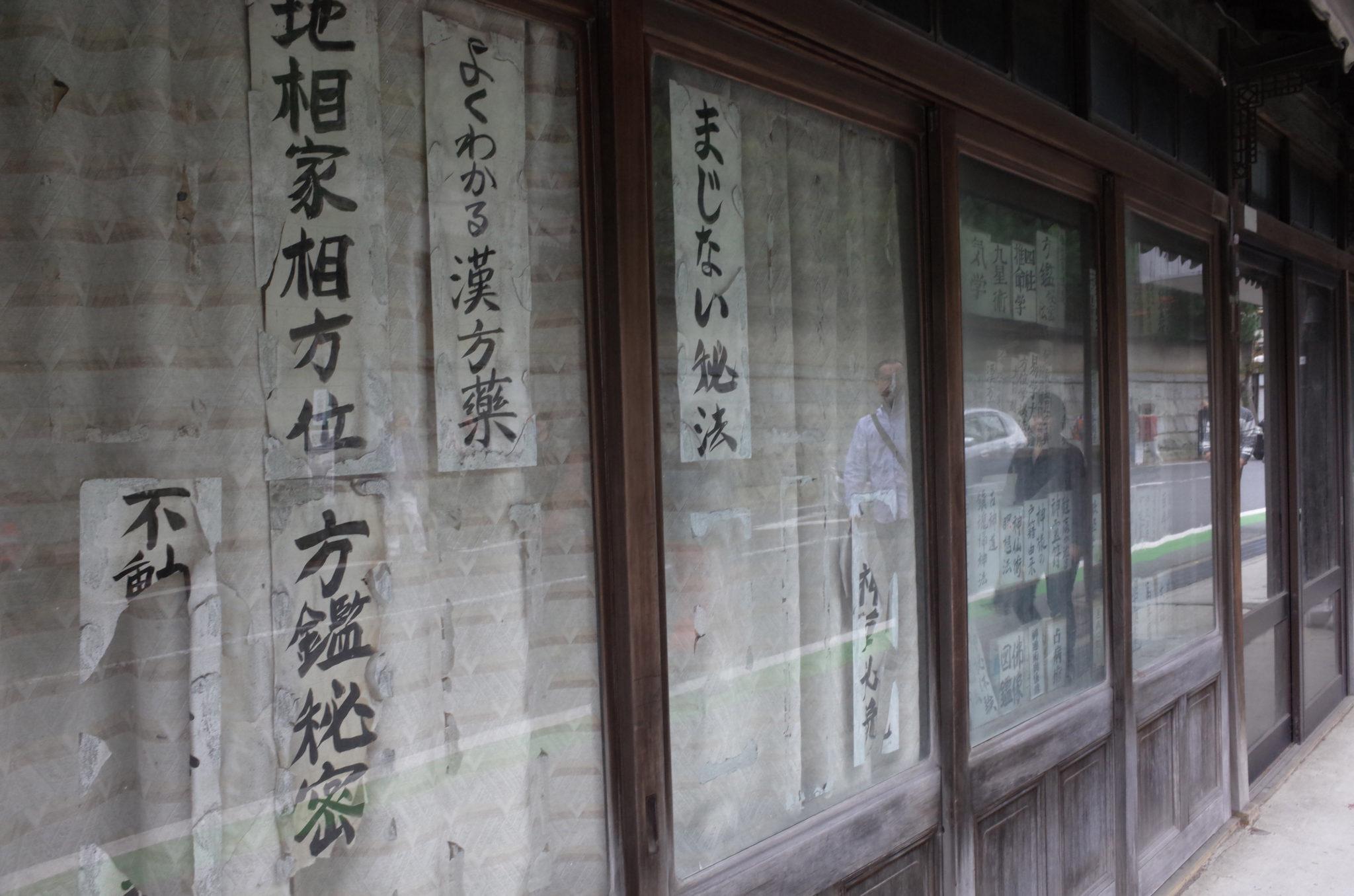高野山の専門店