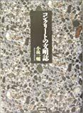 コンクリートの文明誌