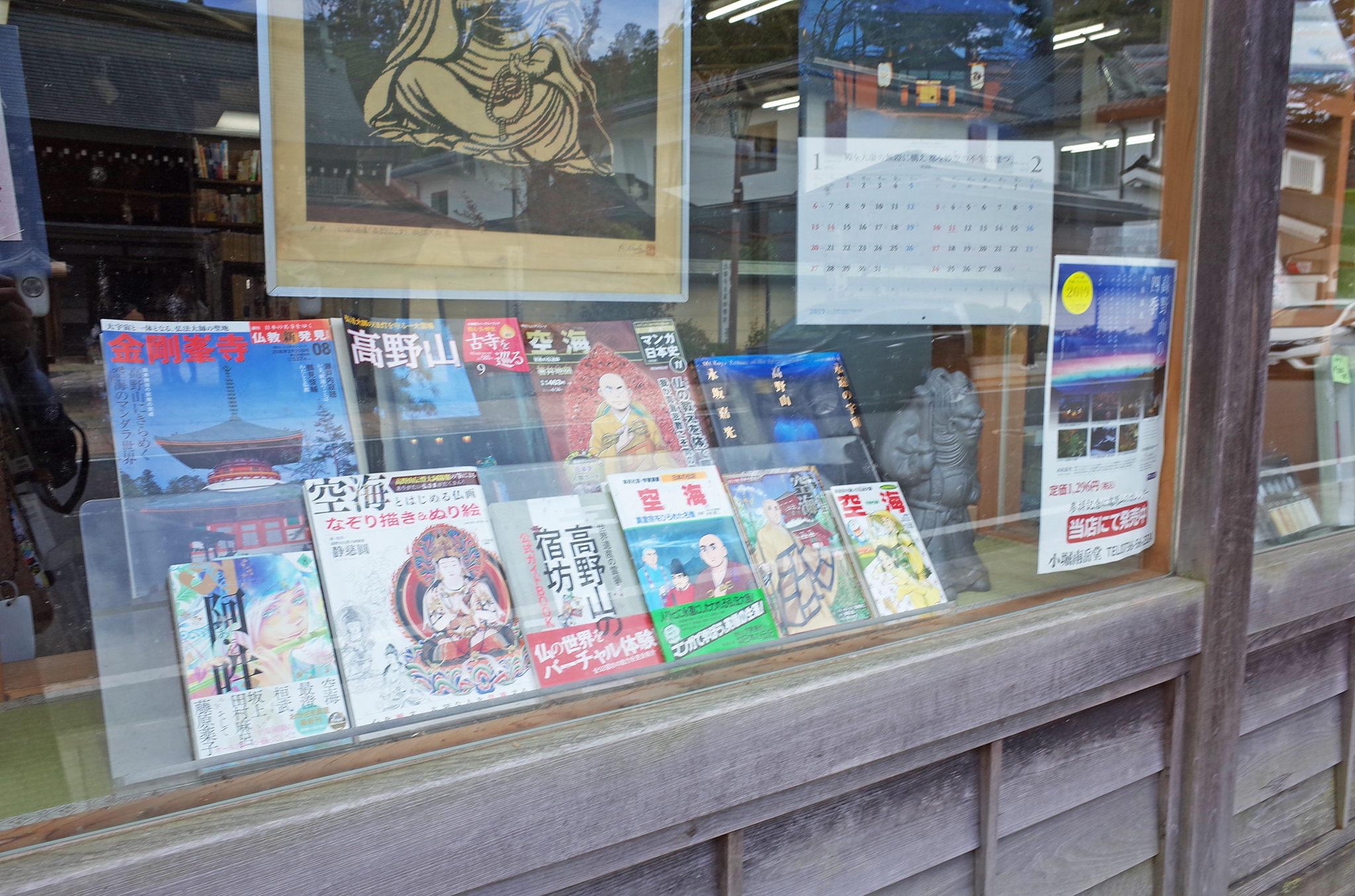 高野山で見つけた本屋