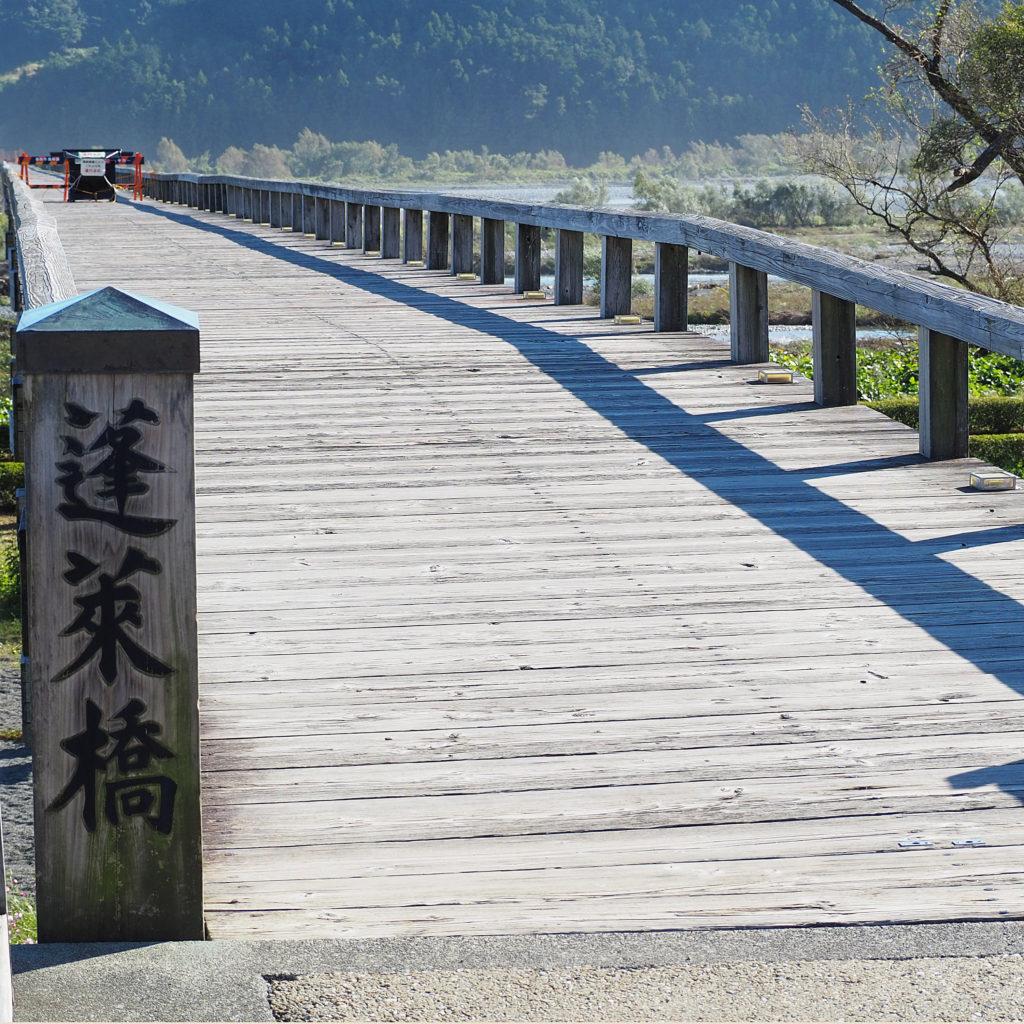島田市蓬莱橋の入り口