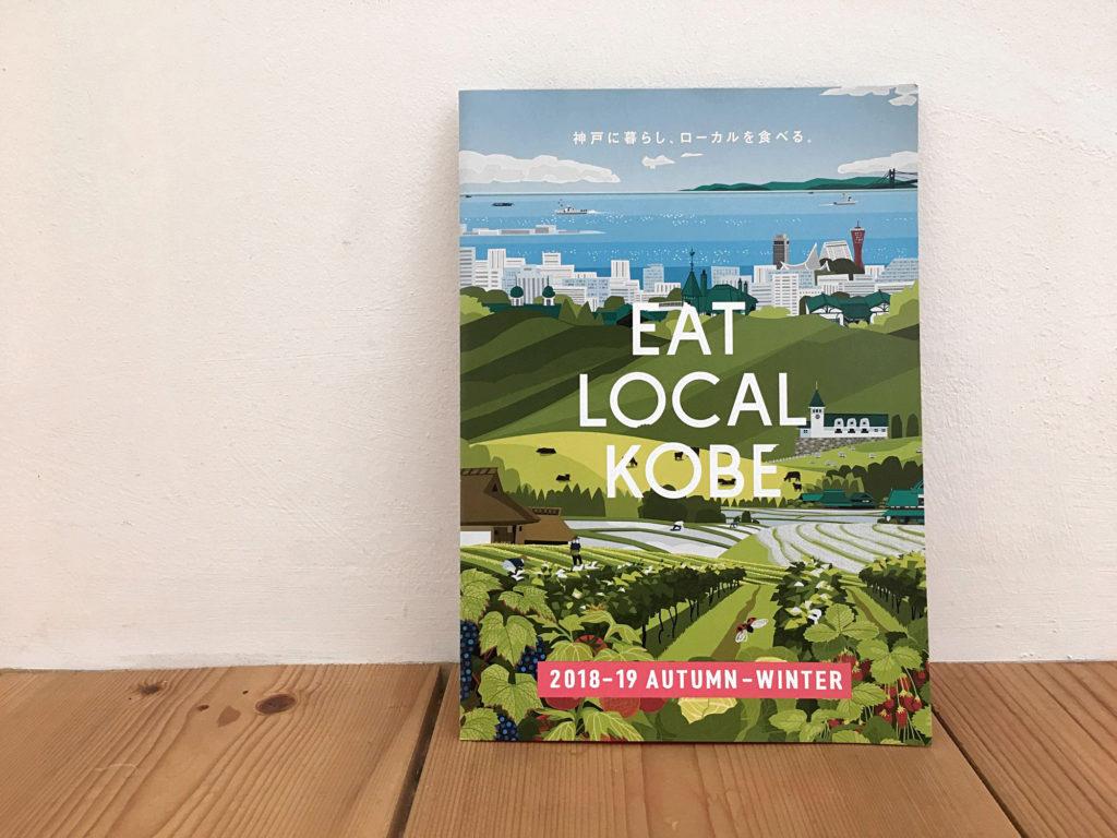 情報誌EAT LOCAL KOBE 2018-19秋冬号