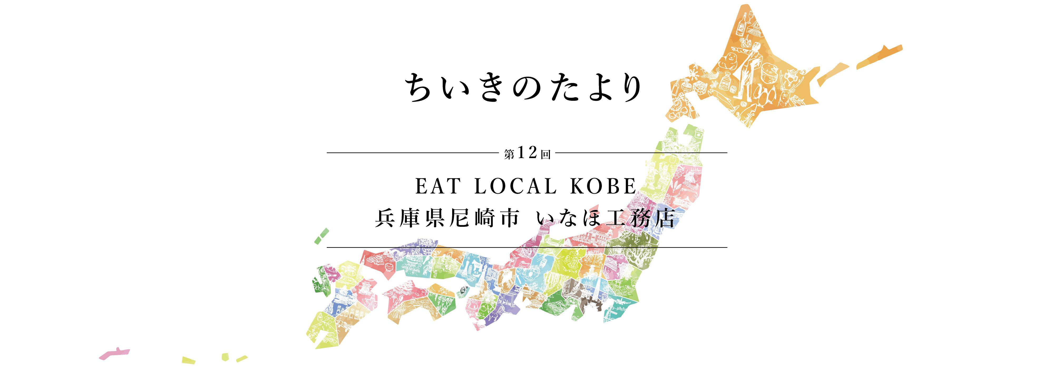 ちいきのたより第12話EAT LOCAL KOBE兵庫県尼崎市 いなほ工務店