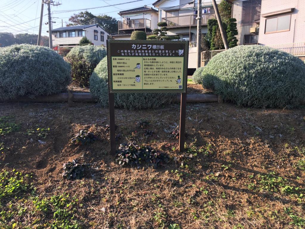 千葉県柏市のカシニワの掲示板