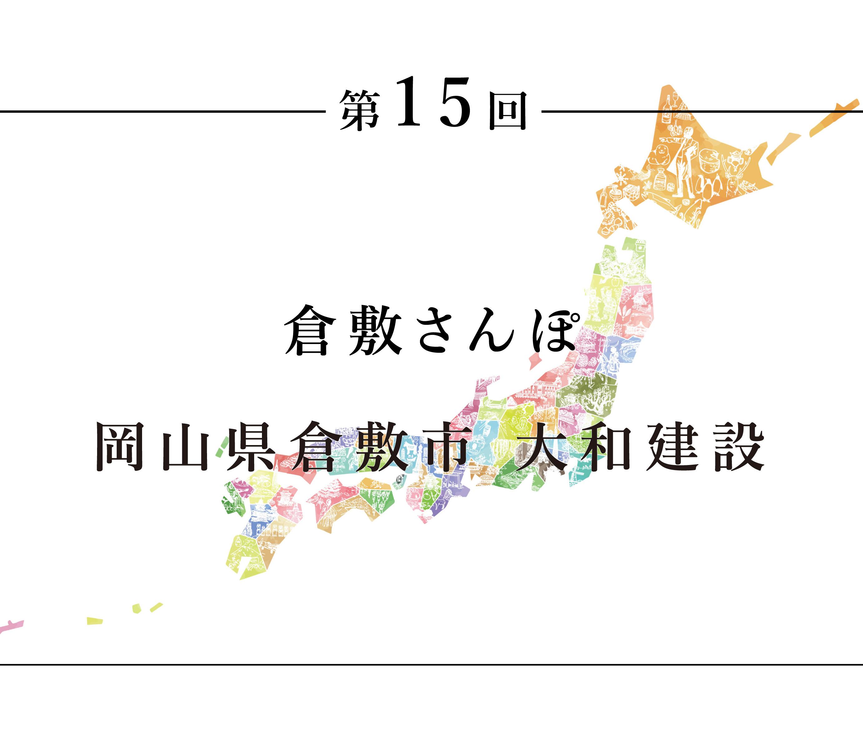 ちいきのたより第15話倉敷さんぽ 岡山県倉敷市 大和建設