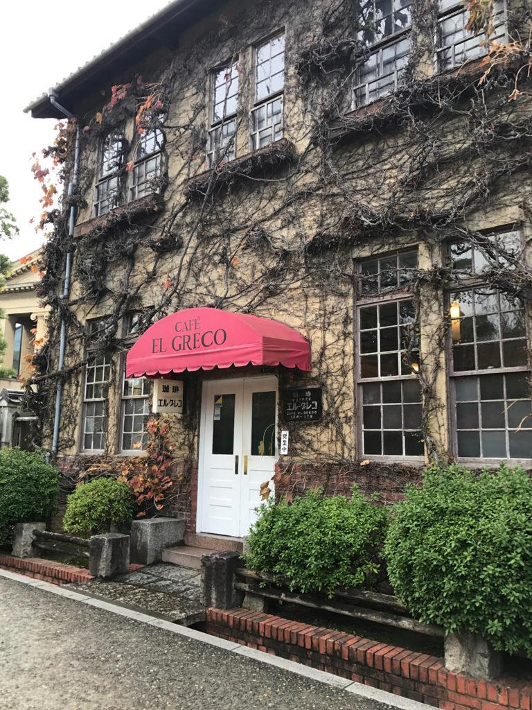 倉敷美観地区の喫茶店エルグレコ