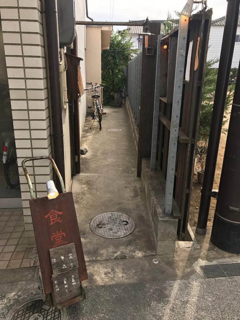 倉敷常衛門食堂の入り口看板