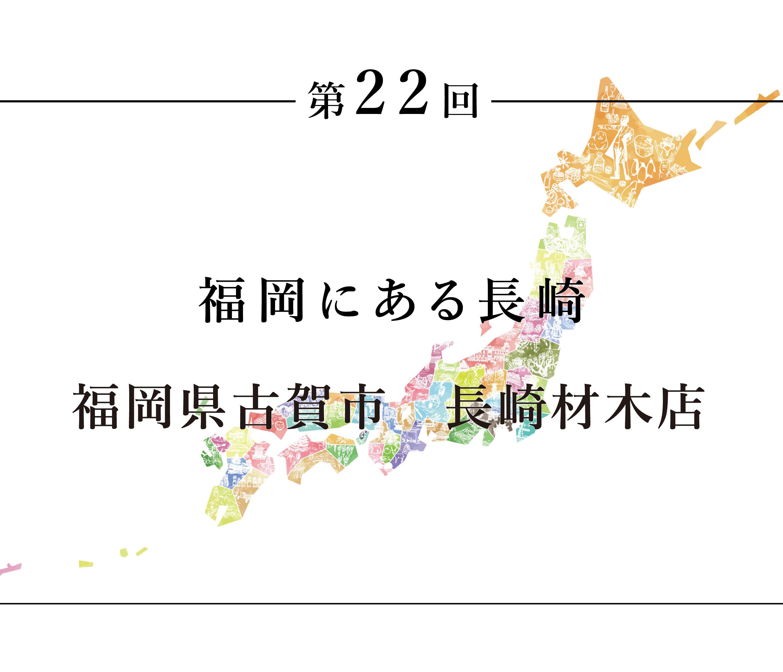 ちいきのたより第22回福岡にある長崎福岡県古賀市長崎材木店
