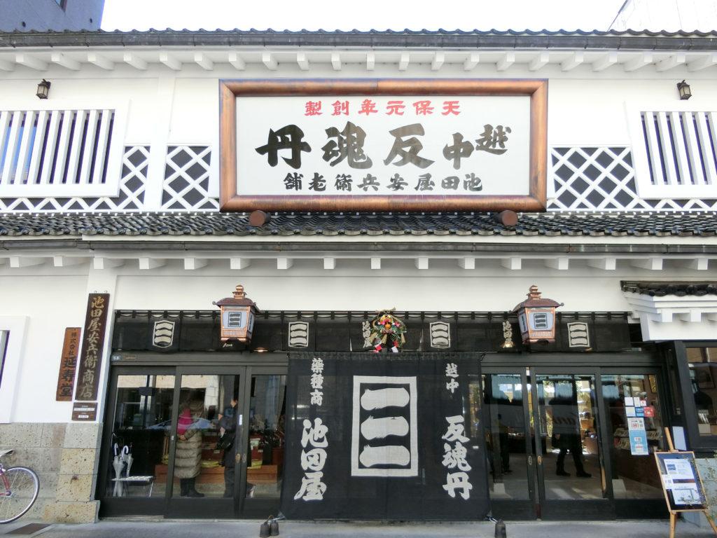 反魂丹で有名な越中池田屋安兵衛商店の店構え