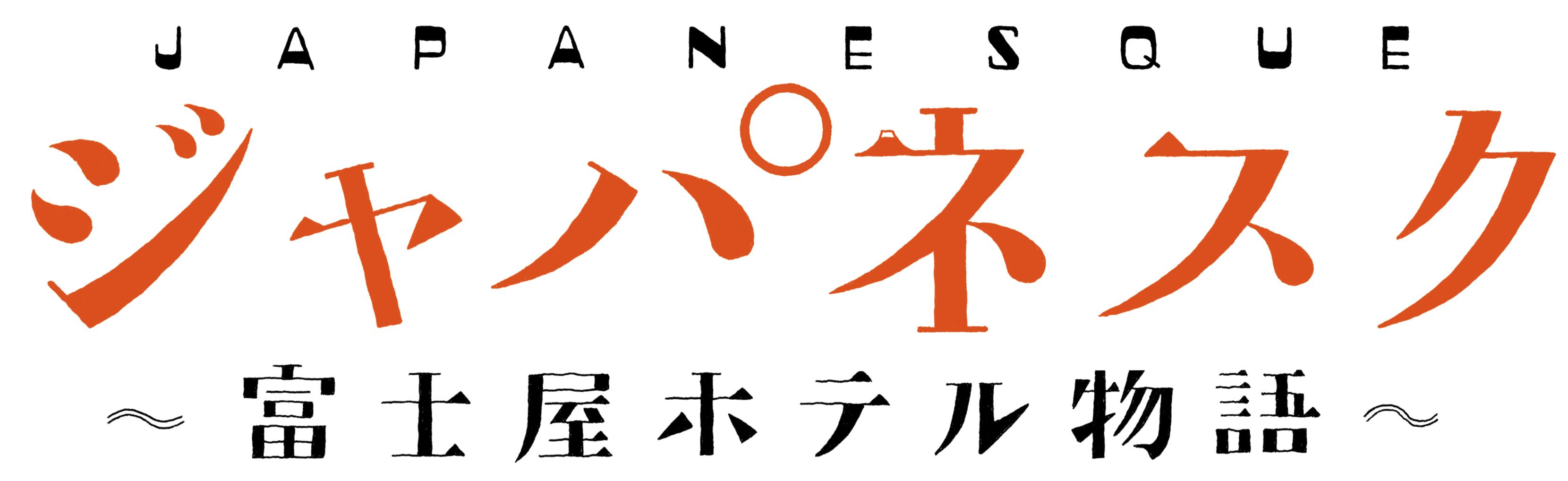 ジャパネスク 富士屋ホテル物語