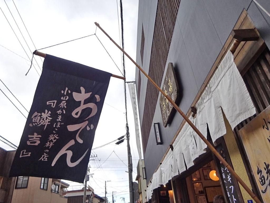 小田原かまぼこおでん発祥の店鱗吉
