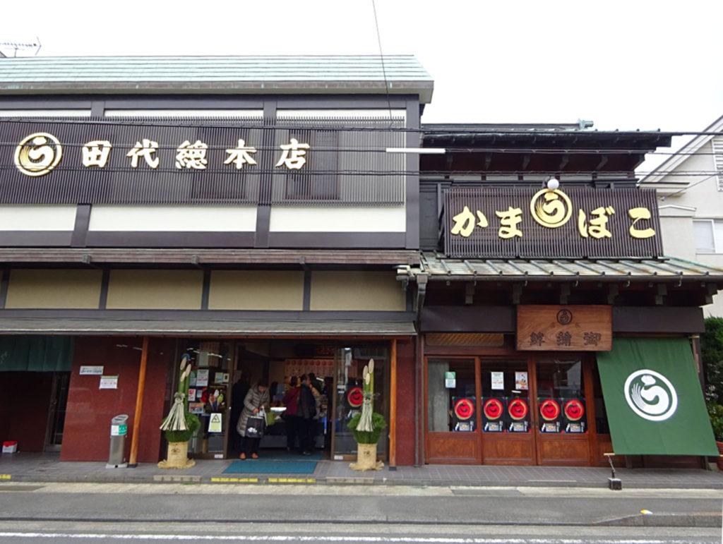 小田原かまぼこ田代総本店