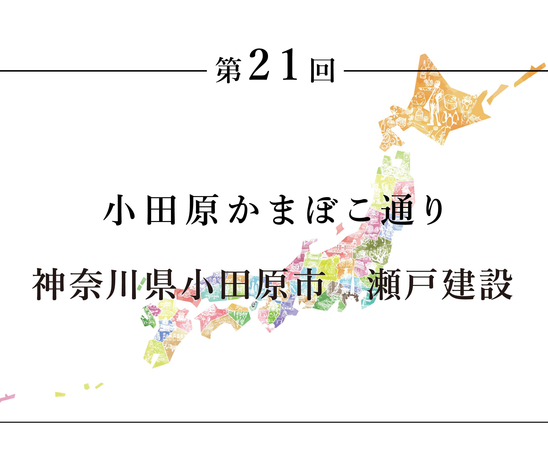 ちいきのたより第21話小田原かまぼこ通り神奈川県小田原市 瀬戸建設