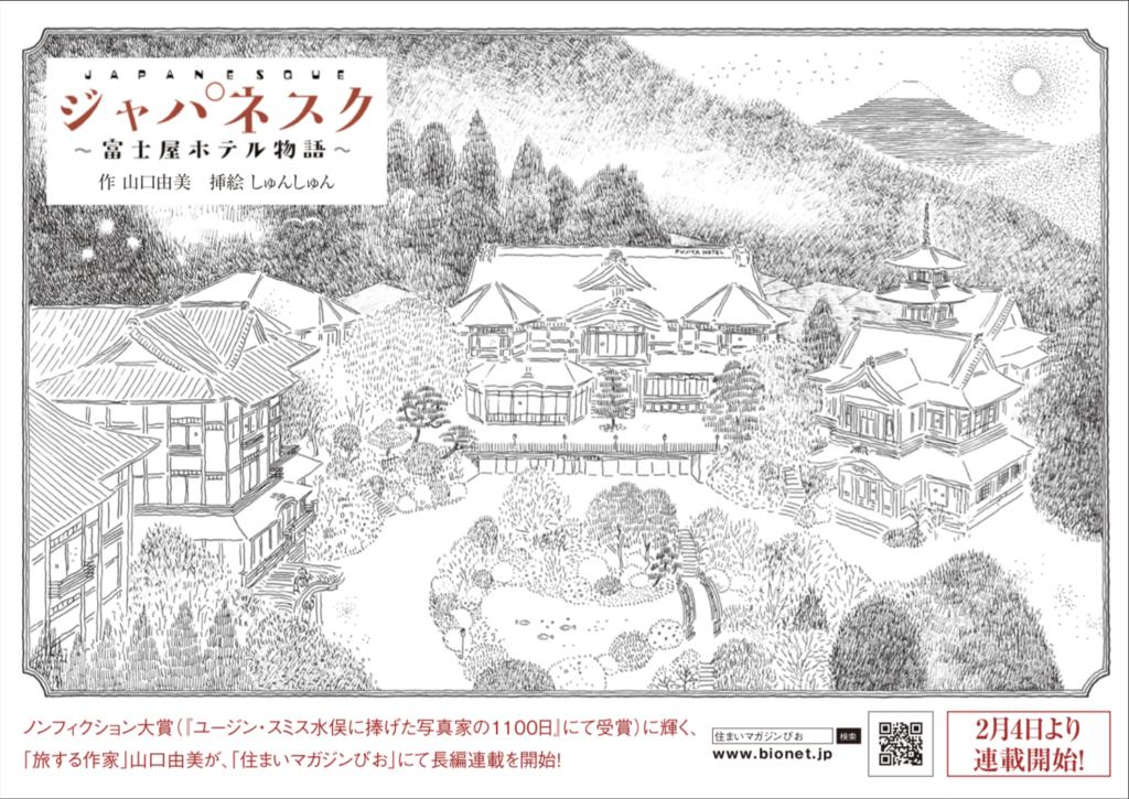 小説長期連載開始 山口由美 ジャパネクス富士屋ホテル物語