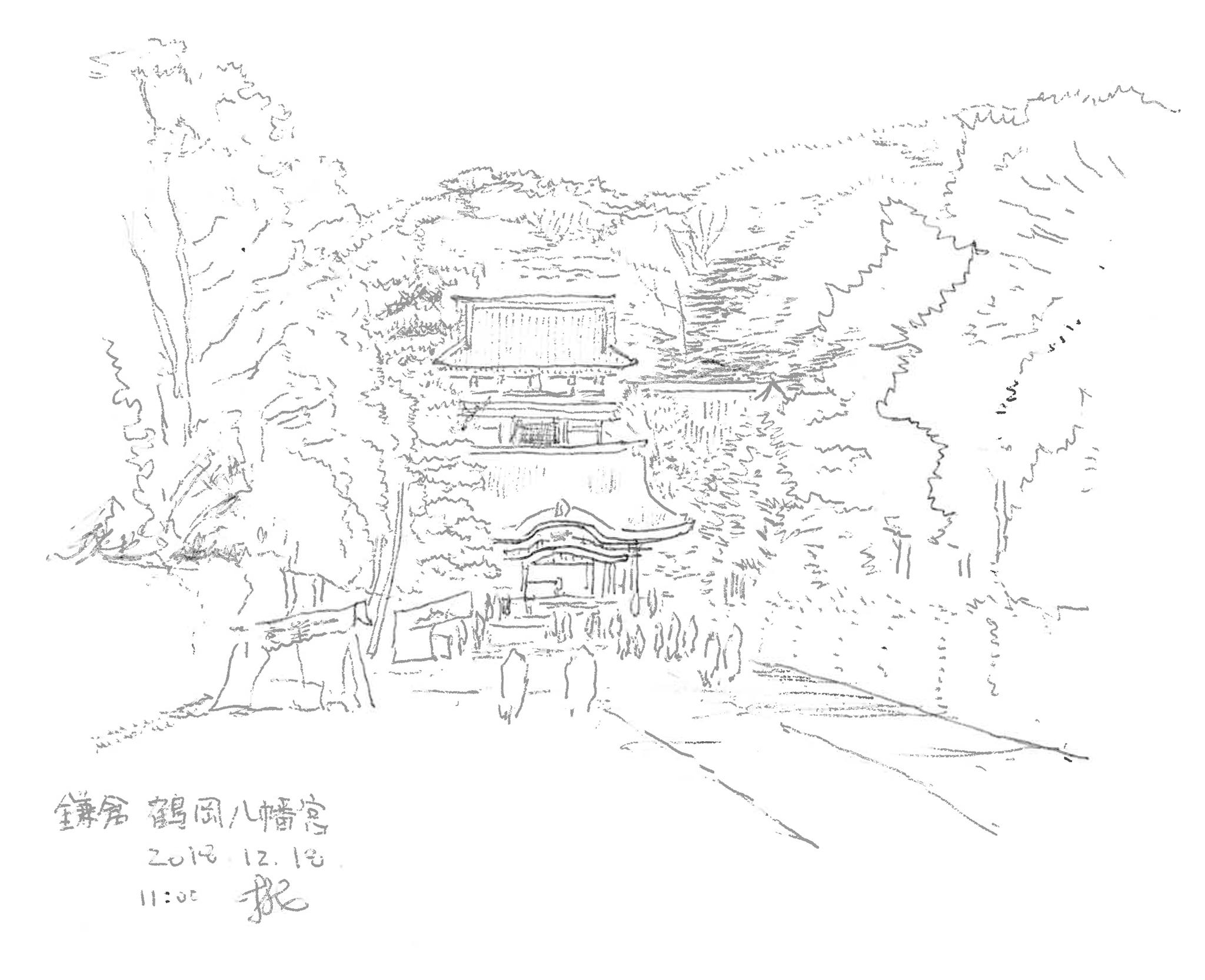 まちの中の建築スケッチ 鶴岡八幡宮