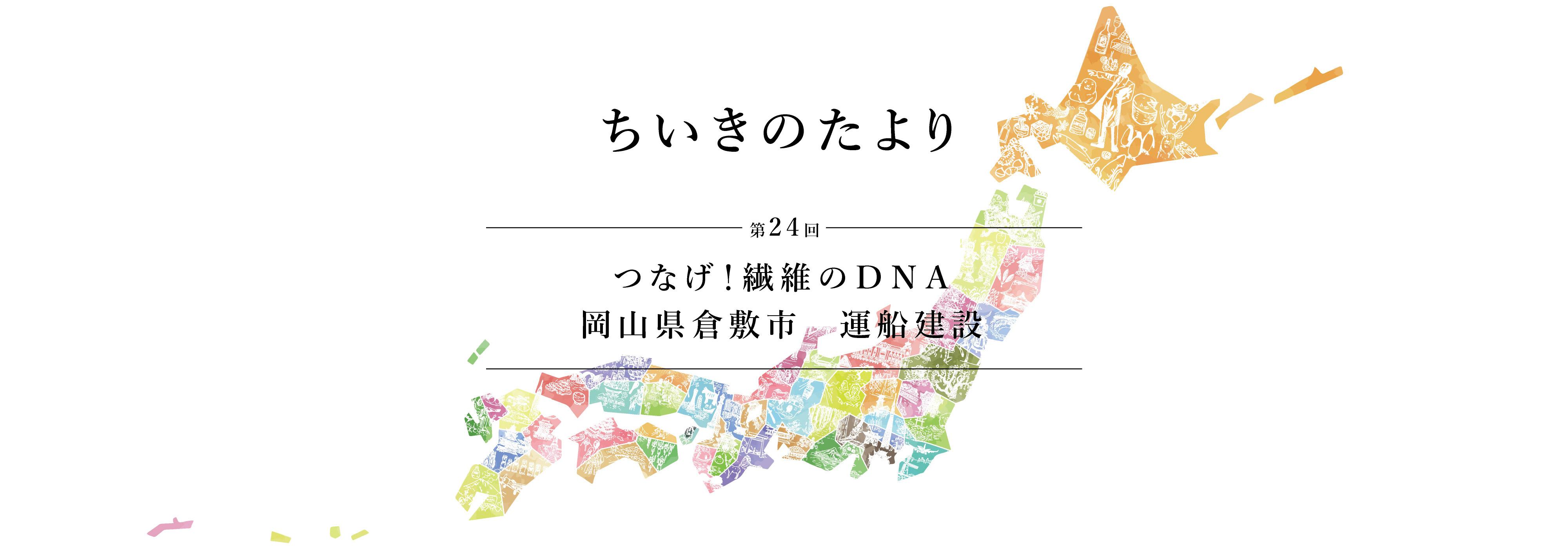 ちいきのたより第24回つなげ繊維のDNA岡山県倉敷市運船建設