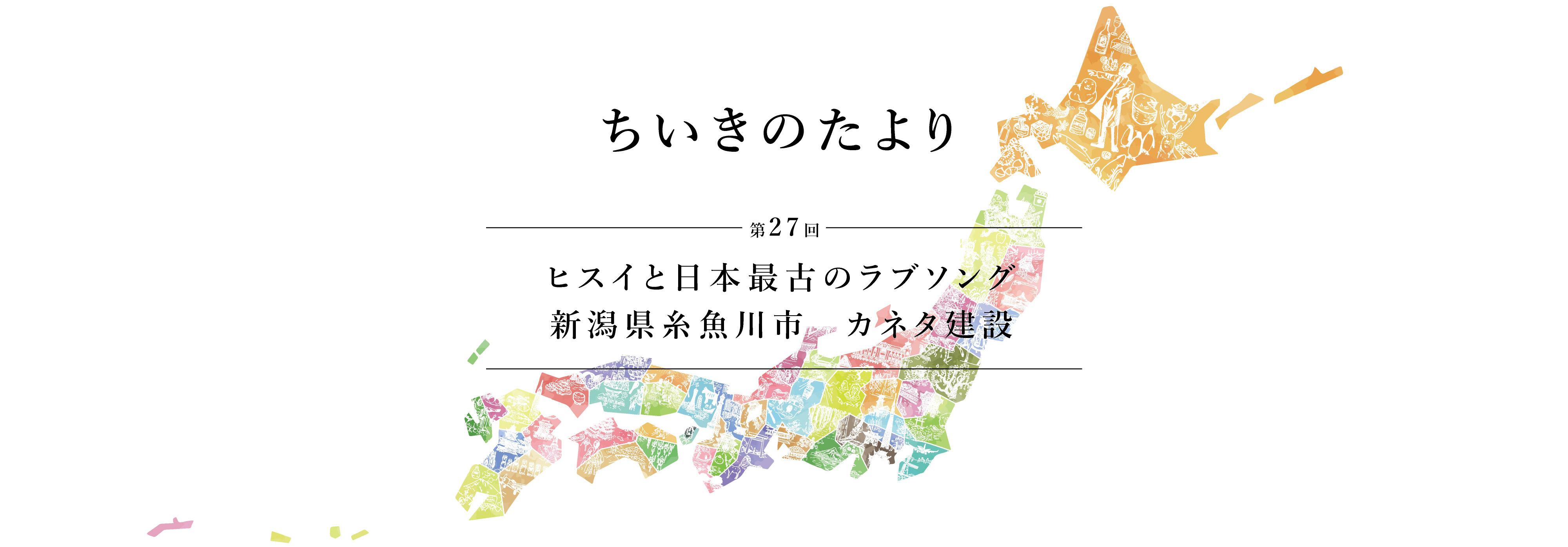 ちいきのたより第27回ヒスイと日本最古のラブソング新潟県糸魚川市カネタ建設