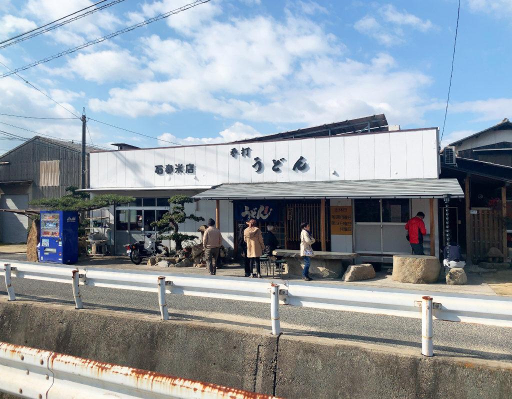 倉敷市児島の美味しいうどん屋いしはるうどん
