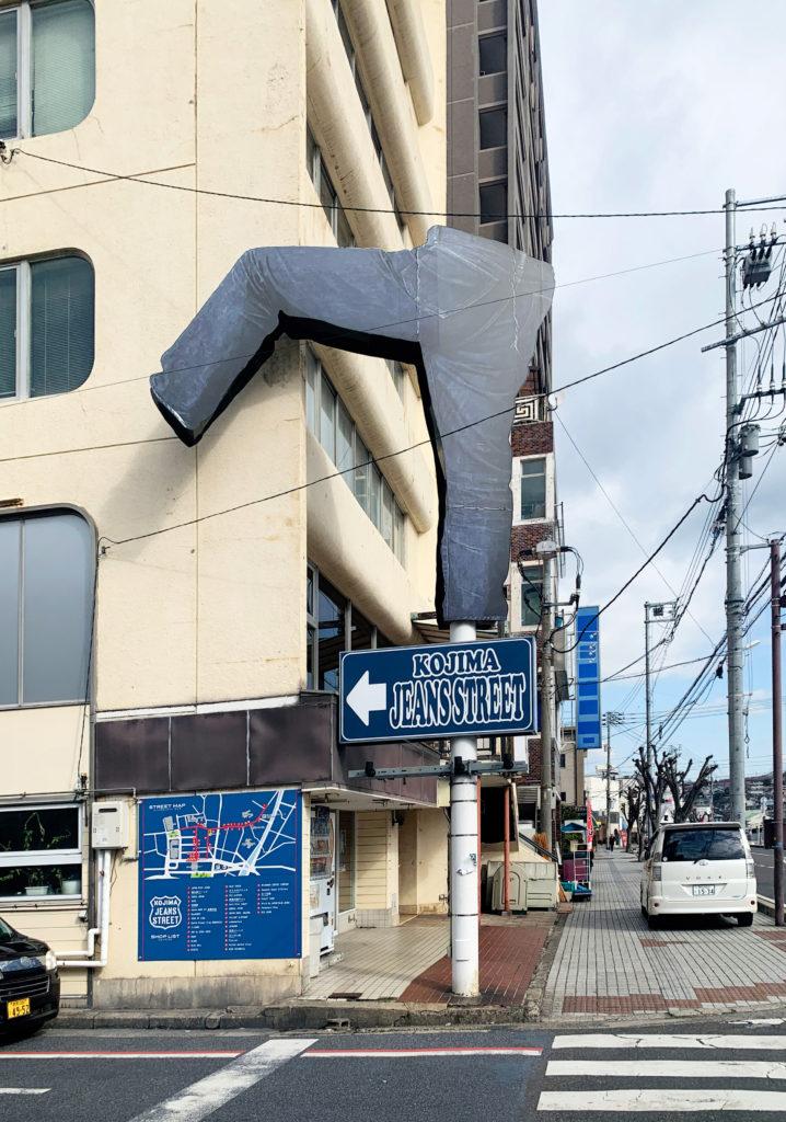 倉敷市児島のジーンズストリート入り口看板