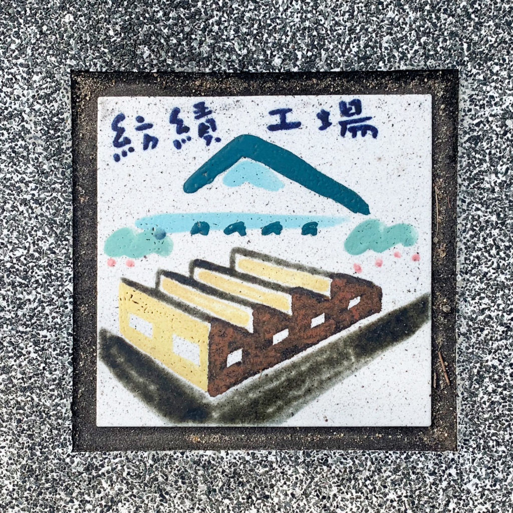 倉敷市児島の絵付き歩道タイル紡績工場