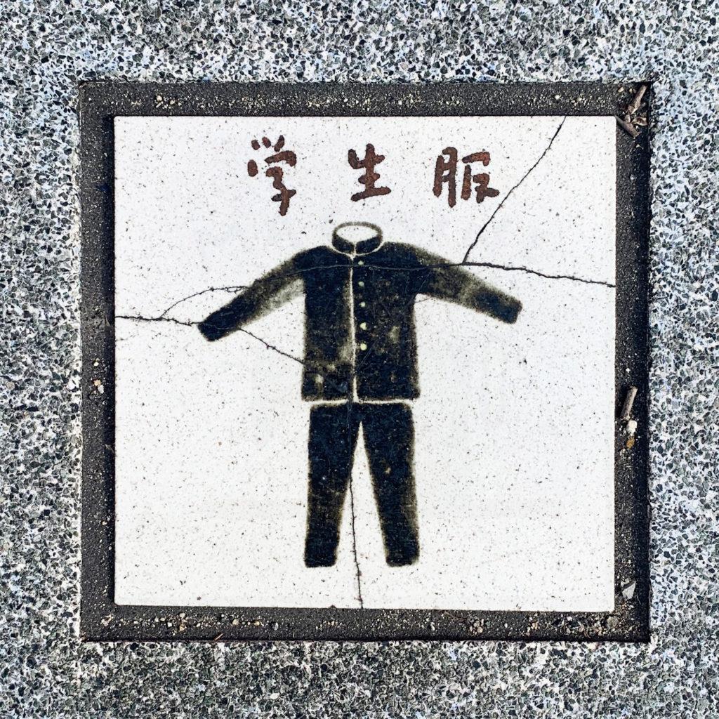 倉敷市児島の絵付き歩道タイル学生服