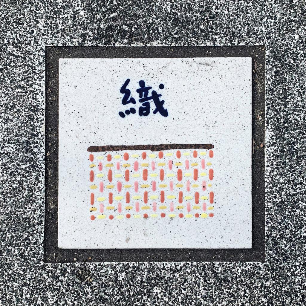 倉敷市児島の絵付き歩道タイル織