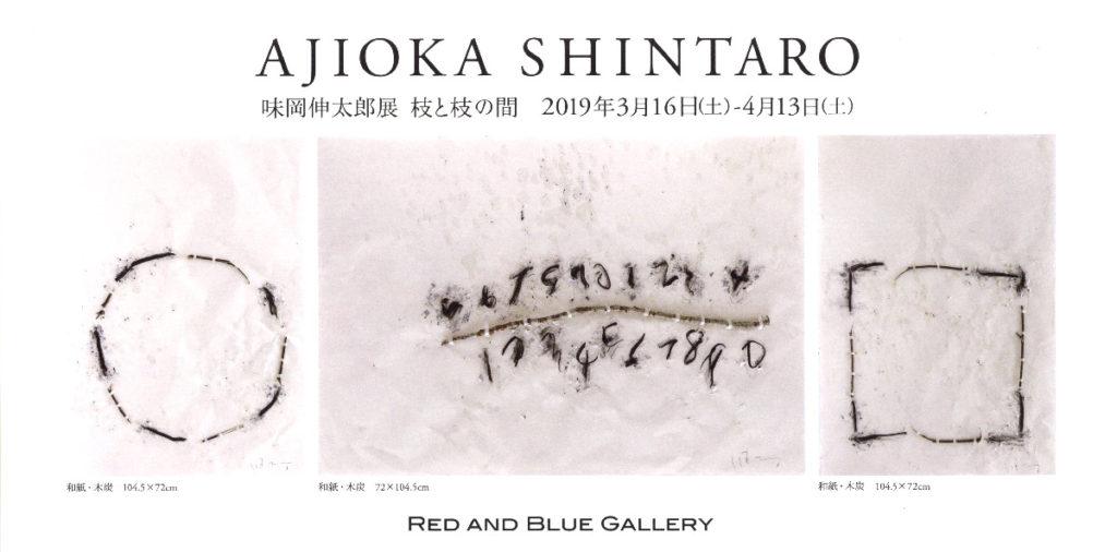 味岡伸太郎展・枝と枝の間2019年3月16日から4月13日