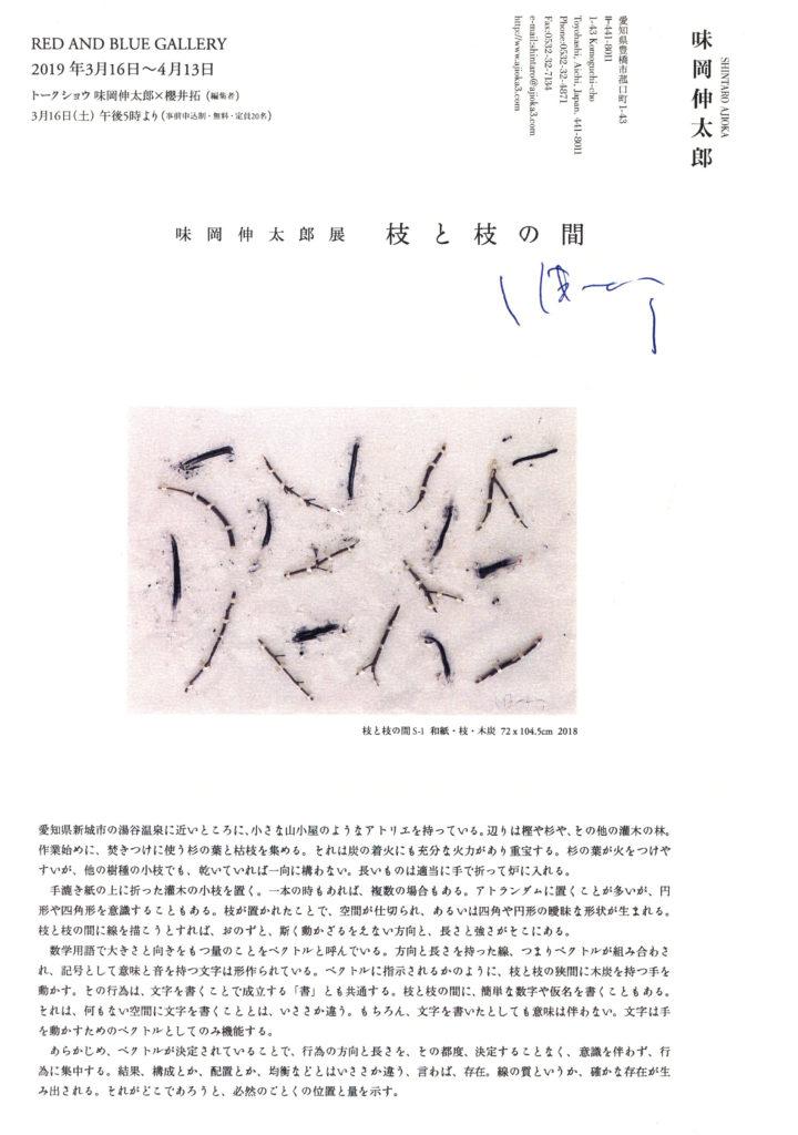 味岡伸太郎枝と枝の間チラシ